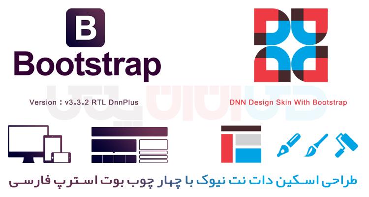 Bootstrap چیست و چه کاربردی دارد؟ و استفاده بوت استرپ در دات نت نیوک