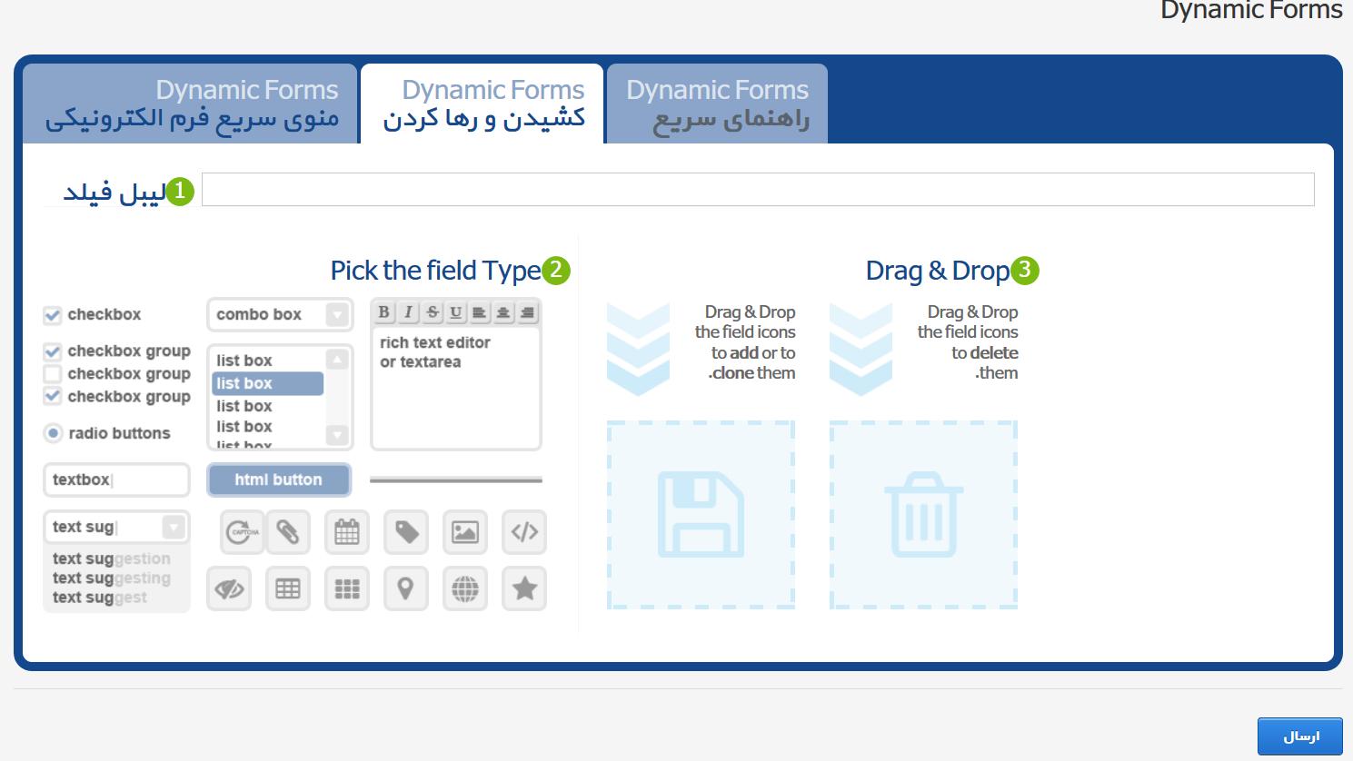 ماژول داینامیک فرم نسخه 6