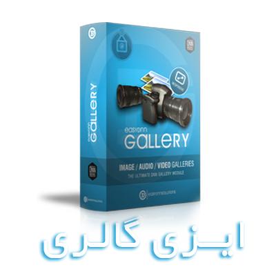 easy dnn gallery فارسی