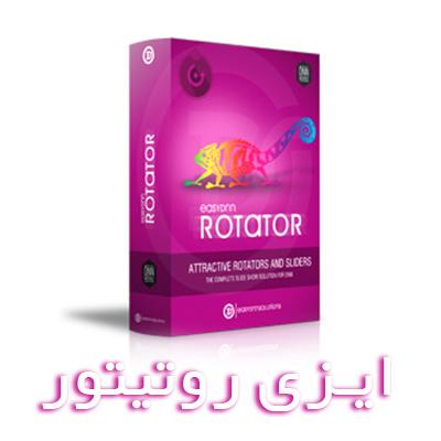ایزی  rotator