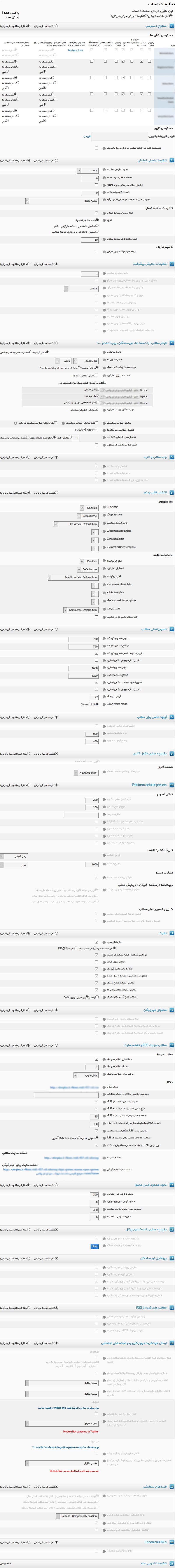 محیط فارسی ماژول اخبار دات نت نیوک
