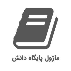 ماژول پایگاه دانش