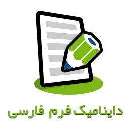 ماژول داینامیک فرم فارسی نسخه