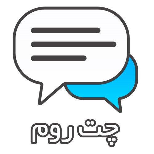 ماژول چت روم (Social_ChatRoom)