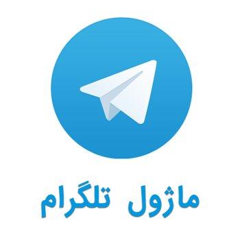 ماژول تلگرام