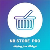 وبکده,ماژول فروشگاه ساز پیشرفته (NB_STORE_PRO)