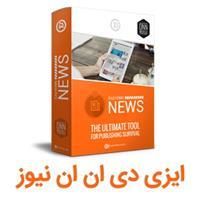EasyDNNsolutions,ماژول ایزی دی ان ان نیوز  (EasyDNNnews)